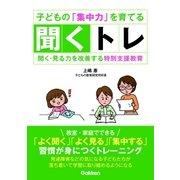子どもの「集中力」を育てる聞くトレ(学研) [電子書籍]