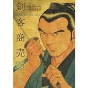 剣客商売 25(リイド社) [電子書籍]