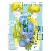 .Bloom ドットブルーム vol.02 2016 Summer(集英社) [電子書籍]