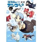 深海魚のアンコさん(4)(フレックスコミックス) [電子書籍]