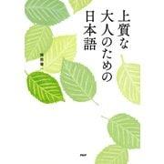 上質な大人のための日本語(PHP研究所) [電子書籍]