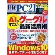 日経PC21 2016年8月号(日経BP社) [電子書籍]