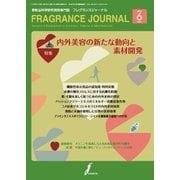 フレグランスジャーナル (FRAGRANCE JOURNAL) No.432(フレグランスジャーナル社) [電子書籍]