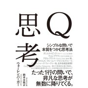 Q思考(ダイヤモンド社) [電子書籍]