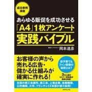あらゆる販促を成功させる「A4」1枚アンケート実践バイブル(ダイヤモンド社) [電子書籍]