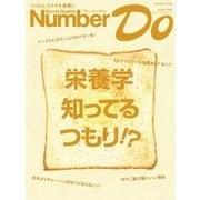 Sports Graphic Number Do(スポーツグラフィックナンバードゥ)栄養学 知ってるつもり!?(文藝春秋) [電子書籍]