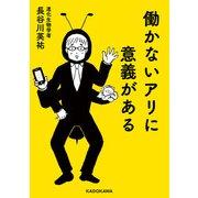 働かないアリに意義がある(KADOKAWA) [電子書籍]