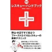 新版 レスキュー・ハンドブック(山と溪谷社) [電子書籍]