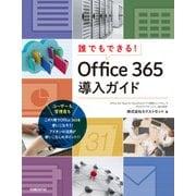 誰でもできる!Office 365導入ガイド(日経BP社) [電子書籍]
