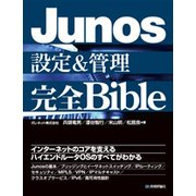 Junos設定&管理完全Bible (技術評論社) [電子書籍]