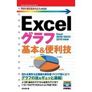 Excelグラフ基本&便利技―Excel2016/2013/2010対応版(今すぐ使えるかんたんmini) (技術評論社) [電子書籍]