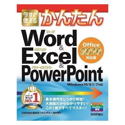 今すぐ使えるかんたんWord & Excel & PowerPoint―Office2016対応版 (技術評論社) [電子書籍]