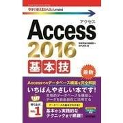 今すぐ使えるかんたんmini Access 基本技 [2016/2013/2010対応版] (技術評論社) [電子書籍]