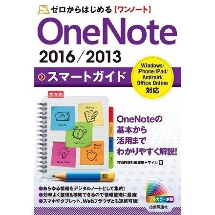 ゼロからはじめる OneNote 2016/2013 スマートガイド (技術評論社) [電子書籍]
