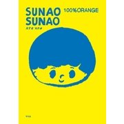 SUNAO SUNAO 1(平凡社) [電子書籍]