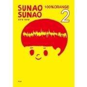 SUNAO SUNAO 2(平凡社) [電子書籍]