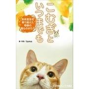 小学館ジュニア文庫 こむぎといつまでも ~余命宣告を乗り越えた奇跡の猫ものがたり~(小学館) [電子書籍]