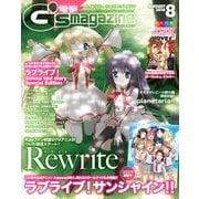 電撃G's magazine 2016年8月号(KADOKAWA) [電子書籍]