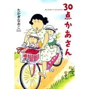 30点かあさん(KADOKAWA) [電子書籍]