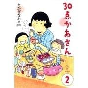 30点かあさん 2(KADOKAWA) [電子書籍]
