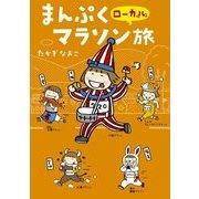 まんぷくローカルマラソン旅(KADOKAWA) [電子書籍]
