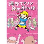 海外マラソンRunRun旅(KADOKAWA) [電子書籍]