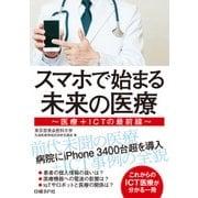 スマホで始まる未来の医療 ~医療+ICTの最前線~(日経BP社) [電子書籍]