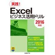 Excelビジネス活用ドリル[2016対応](日経BP社) [電子書籍]