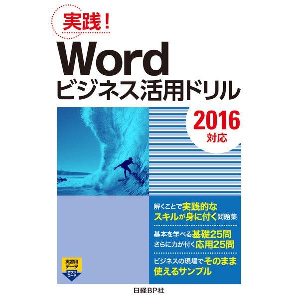Wordビジネス活用ドリル[2016対応](日経BP社) [電子書籍]