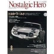 Nostalgic Hero 2016年 8月号(芸文社) [電子書籍]