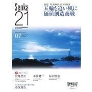 Senka21 2016年7月号(音元出版) [電子書籍]