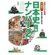 写真と絵でわかる日本史人物ナンバー2列伝(西東社) [電子書籍]