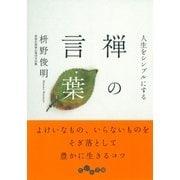 人生をシンプルにする 禅の言葉(大和書房) [電子書籍]