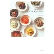 野菜のごちそう お寺の常備菜とおかず(大和書房) [電子書籍]