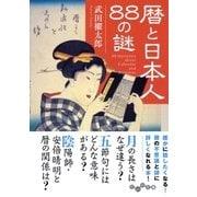 暦と日本人88の謎(大和書房) [電子書籍]