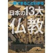 一冊でまるごとわかる日本の13大仏教(大和書房) [電子書籍]