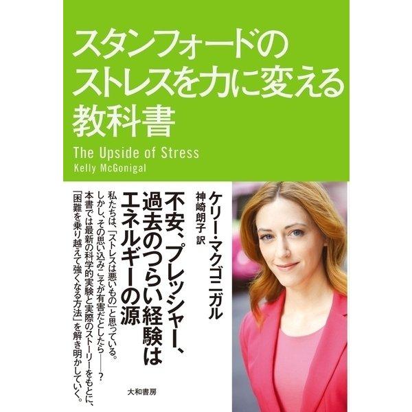 スタンフォードのストレスを力に変える教科書(大和書房) [電子書籍]