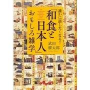 「和食と日本人」おもしろ雑学(大和書房) [電子書籍]