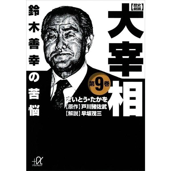 ヨドバシ.com - 歴史劇画 大宰相...