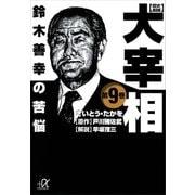 歴史劇画 大宰相 第九巻 鈴木善幸の苦悩(講談社) [電子書籍]