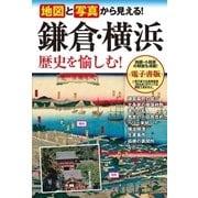 地図と写真から見える! 鎌倉・横浜 歴史を楽しむ!(西東社) [電子書籍]