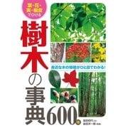 葉・花・実・樹皮でひける 樹木の事典600種(西東社) [電子書籍]