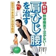 新版 野球 肩・ひじ・腰を治す 野球障害で泣かない!(西東社) [電子書籍]
