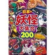 超こわい!超ふしぎ! 日本の妖怪大集合200(西東社) [電子書籍]