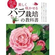 決定版 美しく咲かせる バラ栽培の教科書(西東社) [電子書籍]