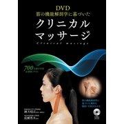 【期間限定価格 2019年4月25日まで】DVD 筋の機能解剖学に基づいたクリニカルマッサージ(DVDなしバージョン)(西東社) [電子書籍]