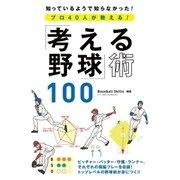 プロ40人が教える!「考える野球」術100(西東社) [電子書籍]