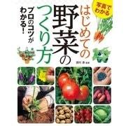 写真でわかる はじめての野菜のつくり方 プロのコツがわかる!(西東社) [電子書籍]