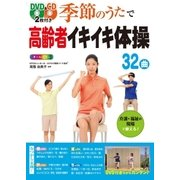 DVD&CD2枚付き 季節のうたで高齢者イキイキ体操32曲 オールカラー(DVD&CD無しバージョン)(西東社) [電子書籍]