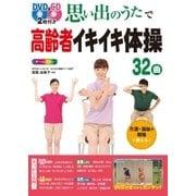 DVD&CD2枚付き 思い出のうたで高齢者イキイキ体操32曲 オールカラー(DVD&CD無しバージョン)(西東社) [電子書籍]
